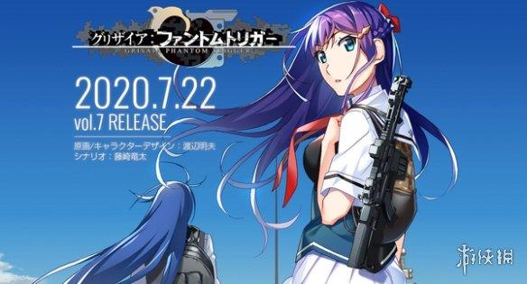 《灰色幻影扳机Vol.7》于7月22日正式登陆Steam!