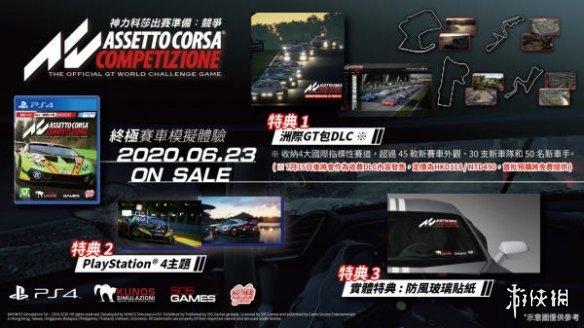 《神力科莎:竞技版》现已推出 首批购买玩家福利多