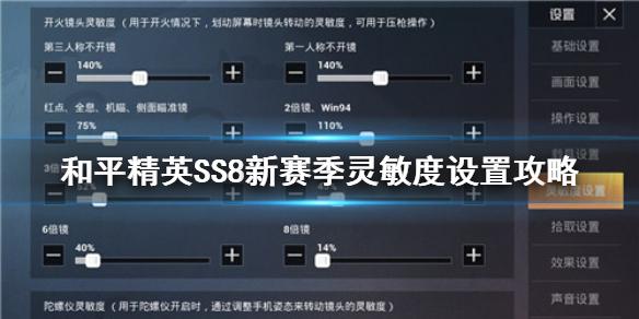 《和平精英》ss8新赛季灵敏度怎么调最稳 SS8新赛季灵敏度设置攻略