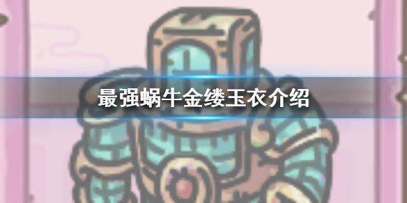 《最强蜗牛》金缕玉衣怎么样 金缕玉衣介绍