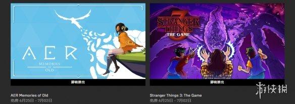 Epic喜加二:冒险游戏《AER》《怪奇物语3》免费领