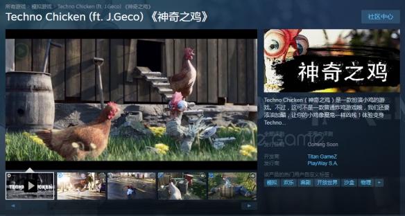 杀人骑猪还上了小母鸡!沙雕《神奇之鸡》上架Steam