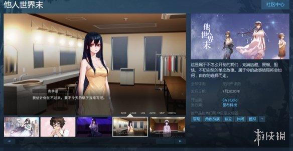 """国产""""单恋""""AVG游戏《他人世界末》上架Steam!"""