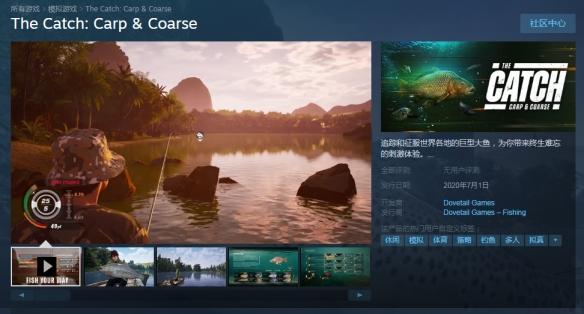 钓鱼模拟器上架Steam7月1日发售 125条终极大鱼!