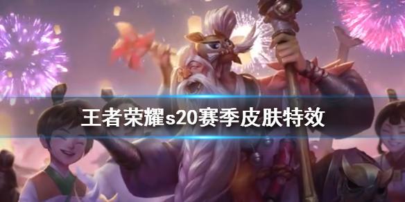 王者荣耀s20赛季老夫子醍醐杖皮肤特效怎么样