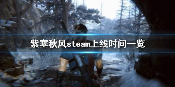 《紫塞秋风》steam上什么时候发售?steam上线时间一览