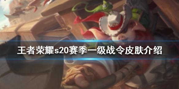 《王者荣耀》S20战令皮肤是谁 S20赛季一级战令皮肤介绍
