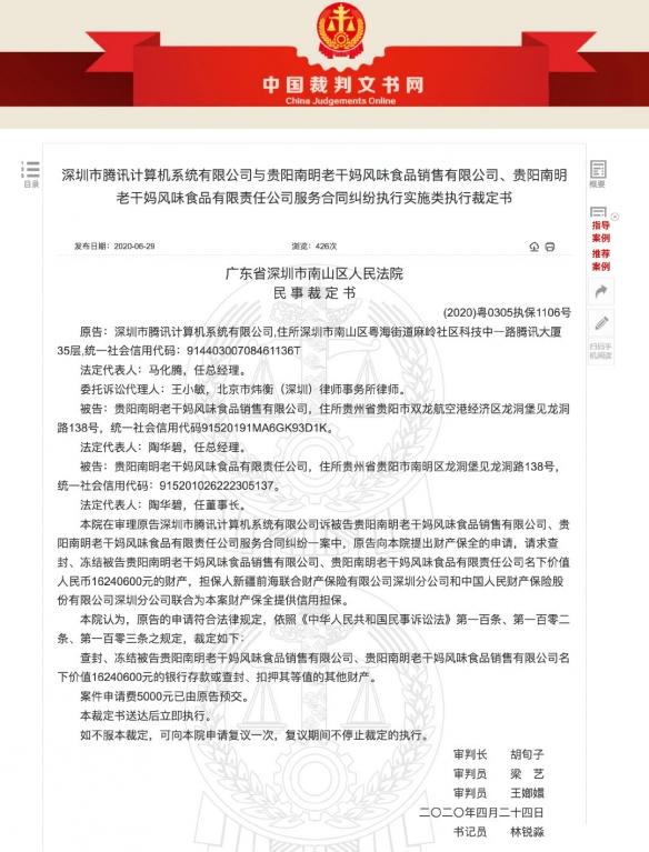 腾讯请求查封贵州老干妈公司1624万财产 因合同纠纷