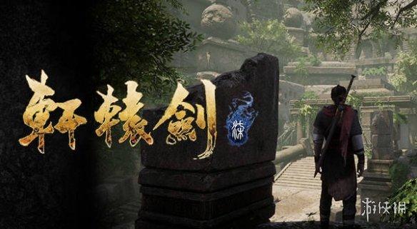 《轩辕剑7》全新宣传片公布!第一女主角褚红登场!