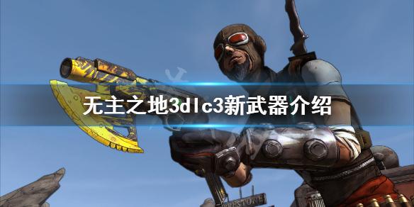 《无主之地3》dlc3新增武器有哪些 dlc3新武器介绍,无主之地3,无主之地3dlc3新增武器有哪些 无主之地3dlc3新武器介绍