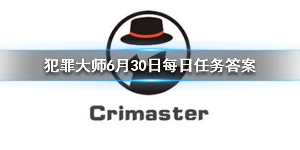 《Crimaster犯罪大师》每日任务答案 6月30日每日任务答案