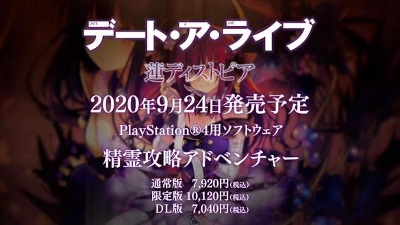 《约会大作战:莲反乌托邦》将于9月24日登陆PS4