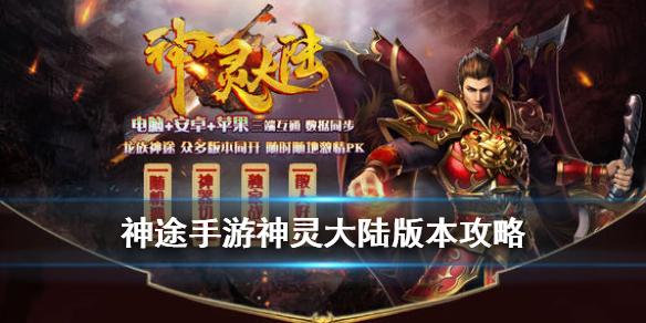 《神途手游》神灵大陆攻略 神灵大陆版本玩法机制一览