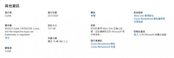 《孤岛危机:重置版》曝光首批截图 7月23日发售!
