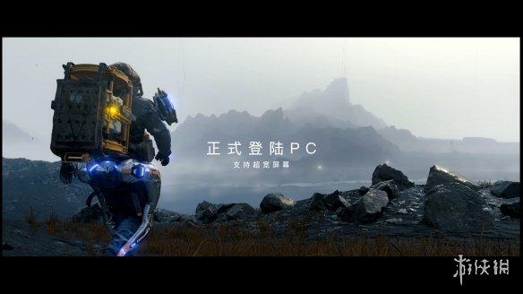 《死亡搁浅》PC版宣传片公布 游戏预购奖励公开