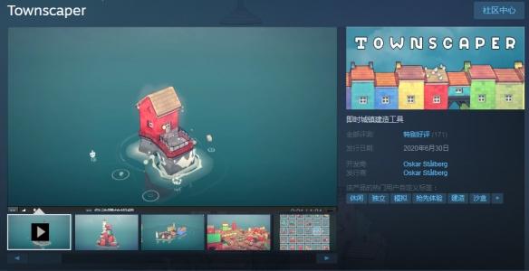城镇建造模拟《Townscaper》现在Steam开启抢先体验