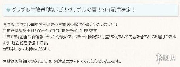 《碧蓝幻想》夏日特别直播将于8月举行 或将公布新作
