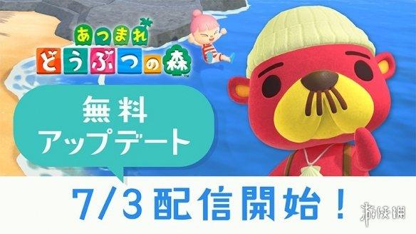 《动物森友会》夏季更新今天上线!一起去海里