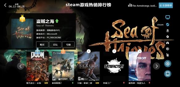 6.22-6.28全球游戏销量榜:《盗贼之海》仍是香饽