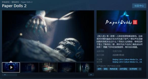 国产恐怖游戏《纸人贰》Steam发售 首发特惠61元!