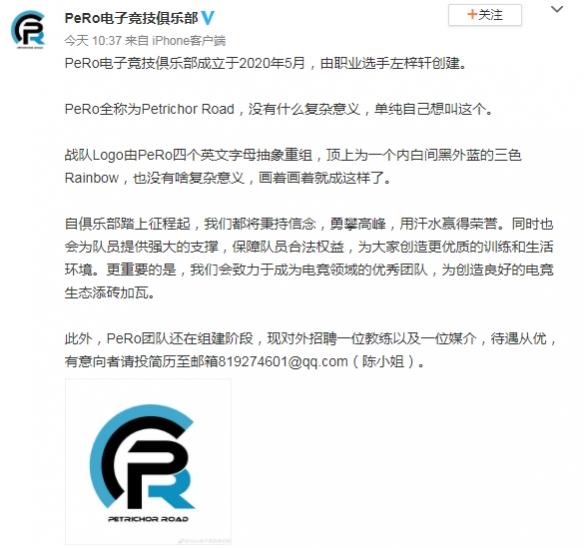 《绝地求生》职业选手左梓轩发微博创电竞战队
