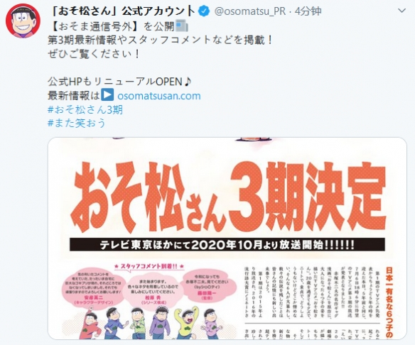 《【万和城在线平台】TV动画《阿松》第三季决定制作 预告PV影像公布》