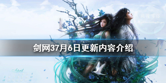 《剑网3》7月6日更新了什么 7月6日更新内容介绍(图1)
