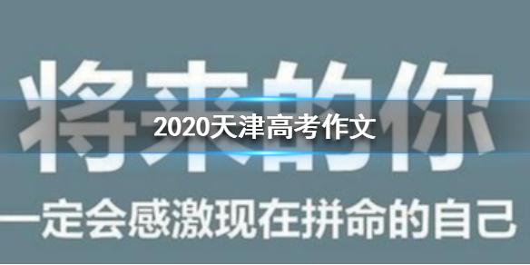 2020天津高考作文 2020天津高考作文中国面孔