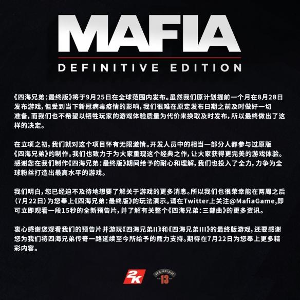《四海兄弟:最终版》 延期至9月!7月22公布玩法演示