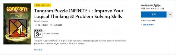 微软喜加一!无需联网的解谜游戏《七巧板无限+》