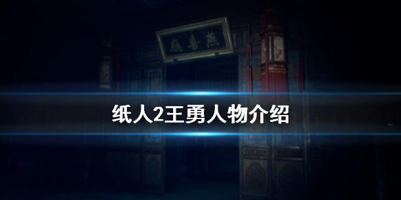 《纸人2》王勇是谁 王勇人物介绍(图1)