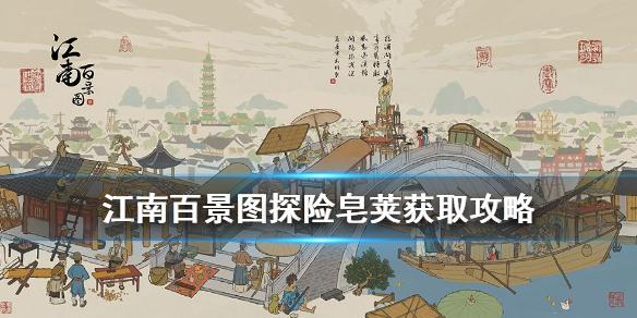 《江南百景图》探险皂荚怎么获得 探险皂荚获取攻略