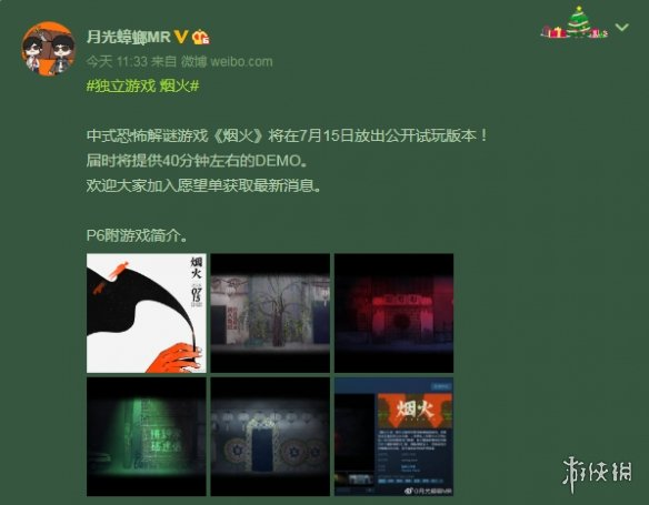 《【万和城注册平台】国产中式恐怖解谜《烟火》试玩DEMO流程40分钟!》