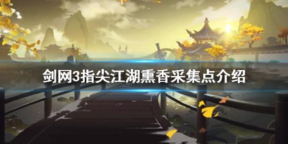 《剑网3指尖江湖》熏香哪里多 熏香采集点介绍