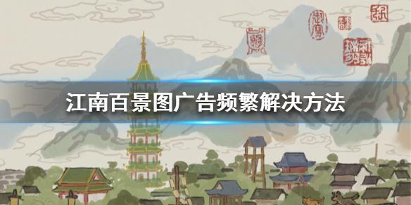 江南百景图广告频繁解决方法