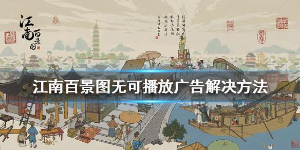 江南百景图无可播放广告解决方法