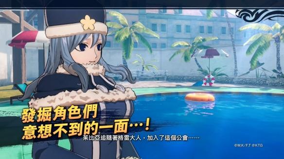 《妖精的尾巴》角色系統中字预告 加深羁绊解锁技能