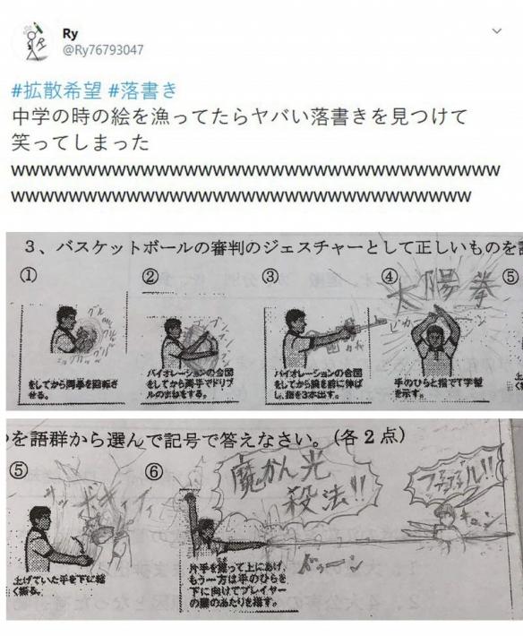 """日本网友分享""""课本的涂鸦"""":学生时代的脑洞很残暴!"""