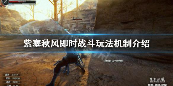 《紫塞秋风》即时战斗胜败条件是什么?即时战斗玩法机制介绍