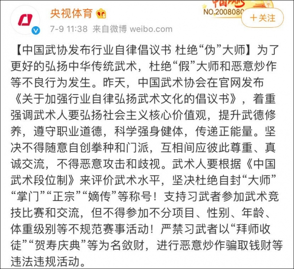 中国武术协会发倡议书 科学锻炼身体杜绝伪大师