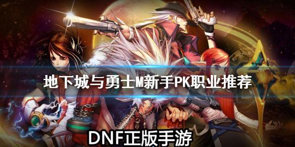 《DNF手游》什么职业上手比较快 地下城与勇士M新手PK职业推荐