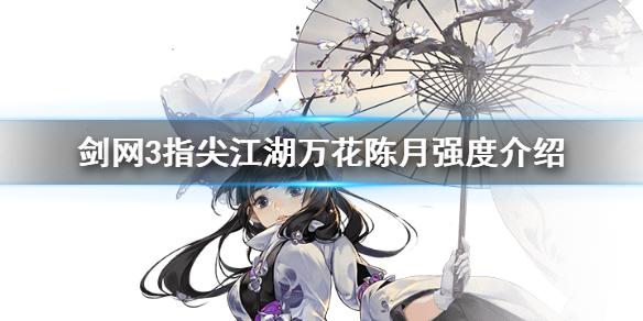 《剑网3指尖江湖》陈月怎么样 万花陈月强度介绍