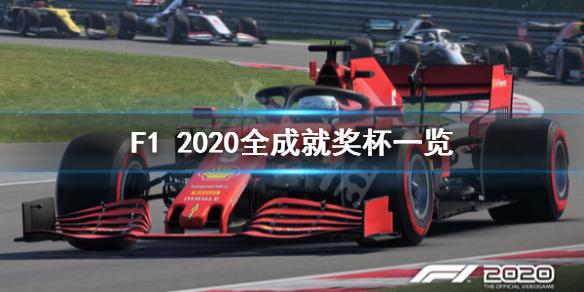 《F1 2020》有哪些成就 游戏全成就奖杯一览