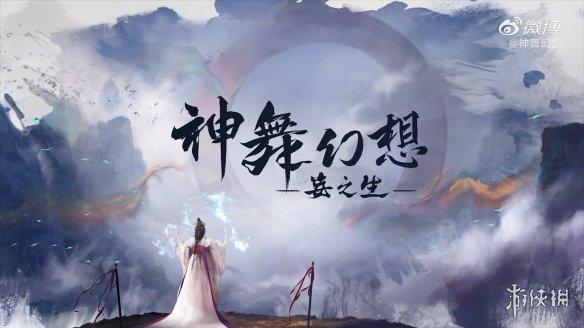国产RPG《神舞幻想:妄之生》实机演示 将推出主机
