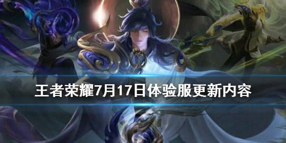 《王者荣耀》7月17日体验服更新 体验服更新内容介绍
