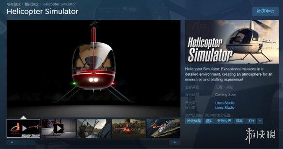 《【二号站网上平台】等不及微软模拟飞行了?《直升机模拟》上架Steam》