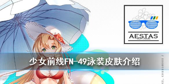 《少女前线》FN-49泳装皮肤怎么样 FN-49伞中之梦皮肤介绍