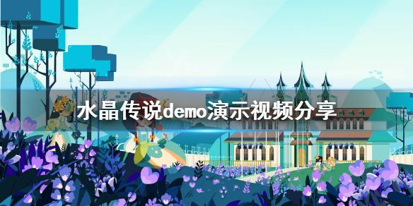 《水晶传说》游戏好玩吗?demo演示视频分享
