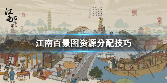 《江南百景图》资源分配技巧