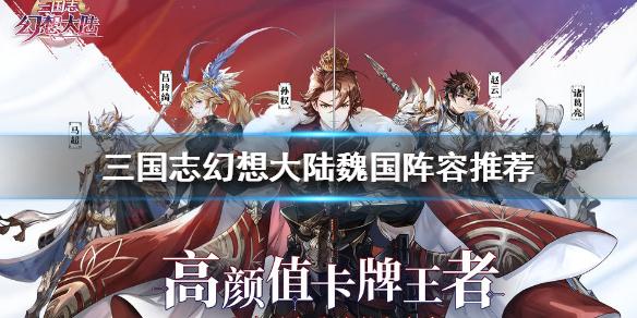 《三国志幻想大陆》魏国阵容推荐 魏国阵容搭配攻略